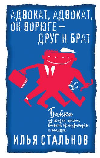 Илья Стальнов, Адвокат, адвокат, он ворюге – друг и брат