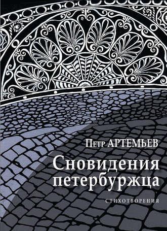 Петр Артемьев, Сновидения петербуржца