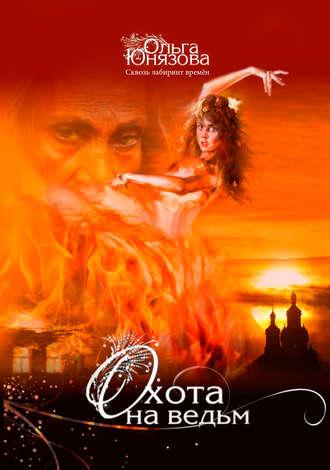Ольга Юнязова, Охота на ведьм
