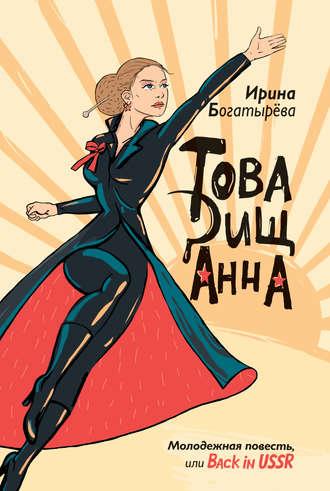 Ирина Богатырева, Товарищ Анна (сборник)