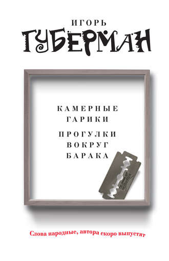 Игорь Губерман, Камерные гарики. Прогулки вокруг барака (сборник)