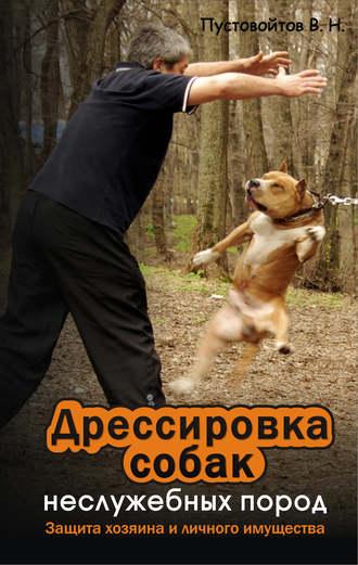 Вадим Пустовойтов, Дрессировка собак неслужебных пород. Защита хозяина и личного имущества