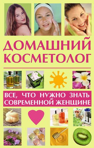 Лариса Славгородская, Домашний косметолог: все, что нужно знать современной женщине