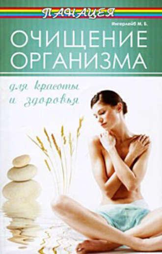 Михаил Ингерлейб, Очищение организма для красоты и здоровья