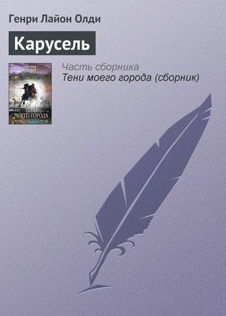 Генри Олди, Карусель