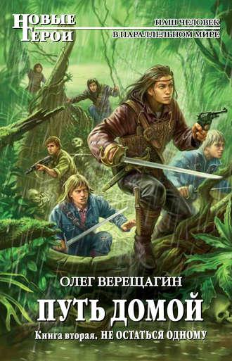 Олег Верещагин, Не остаться одному