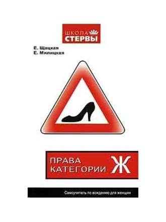 Евгения Шацкая, Екатерина Милицкая, Права категории «Ж». Самоучитель по вождению для женщин