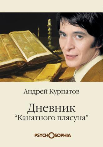 Андрей Курпатов, Дневник «канатного плясуна»