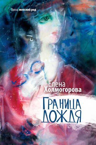 Елена Холмогорова, Граница дождя (сборник)