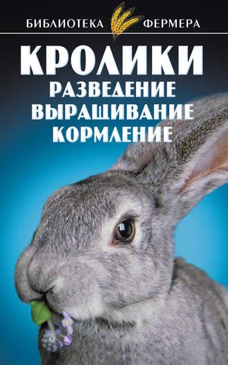 Татьяна Косова, Станислав Александров, Кролики: Разведение, выращивание, кормление