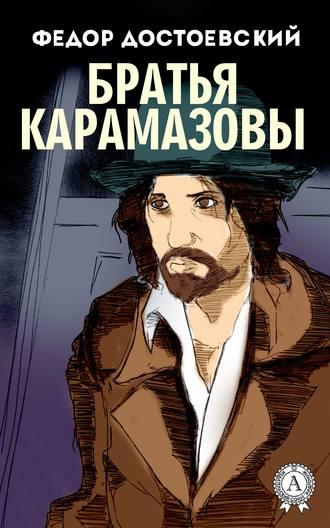 Федор Достоевский, Братья Карамазовы (с иллюстрациями)