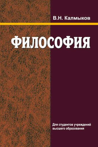Владимир Калмыков, Философия