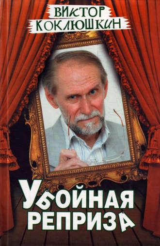 Виктор Коклюшкин, Убойная реприза