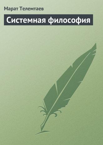 Марат Телемтаев, Системная философия