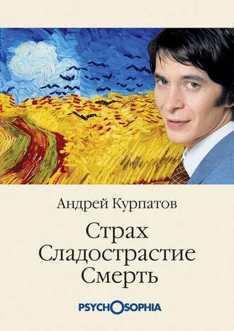 Андрей Курпатов, Страх. Сладострастие. Смерть
