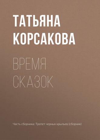 Татьяна Корсакова, Время сказок