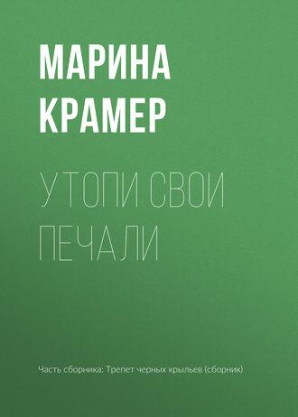 Марина Крамер, Утопи свои печали
