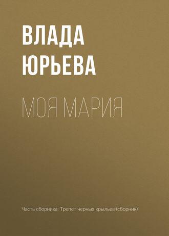 Влада Юрьева, Моя Мария