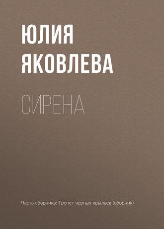 Юлия Яковлева, Сирена