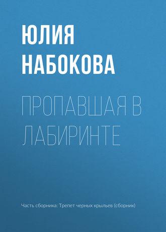 Юлия Набокова, Пропавшая в лабиринте