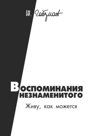 Шимон Гойзман, Воспоминания незнаменитого. Живу, как можется