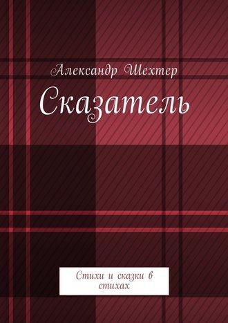 Александр Шехтер, Сказатель. Стихи и сказки в стихах