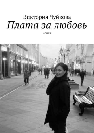 Виктория Чуйкова, Плата залюбовь. Роман