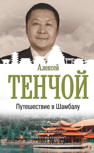Алексей Тенчой, Путешествие в Шамбалу