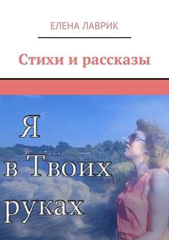 Елена Лаврик, Стихи и рассказы