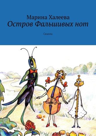Марина Халеева, Остров Фальшивых нот. Сказка