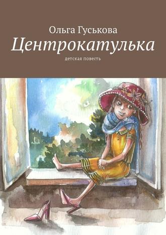 Ольга Гуськова, Центрокатулька. Детская повесть