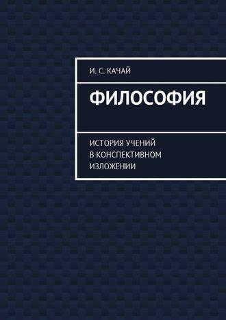 Илья Качай, Философия. История учений вконспективном изложении