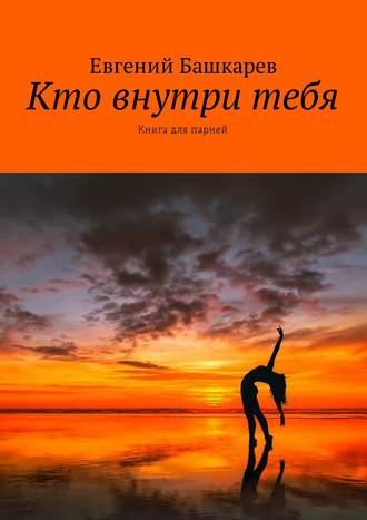 Евгений Башкарев, Кто внутритебя. Книга для парней