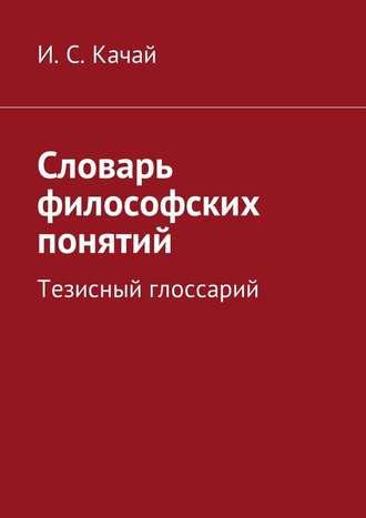 Илья Качай, Словарь философских понятий. Тезисный глоссарий