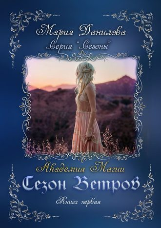 Мария Данилова, Сезон ветров. Книга первая. Академия магии