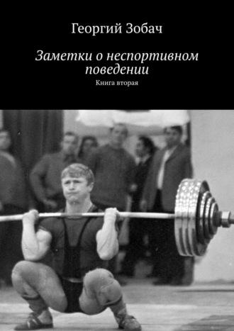 Георгий Зобач, Заметки о неспортивном поведении. Книга вторая