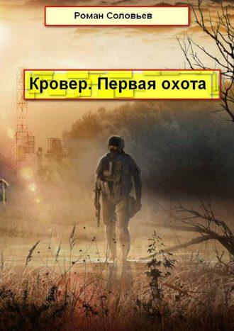 Роман Соловьев, Кровер. Первая охота