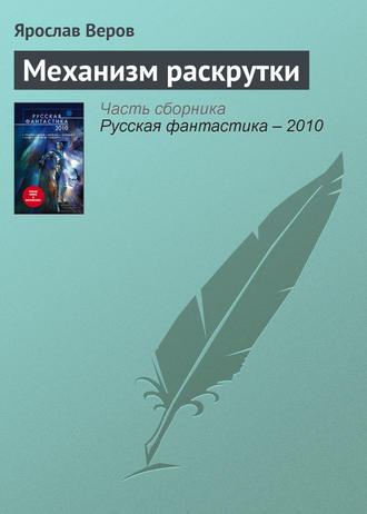 Ярослав Веров, Механизм раскрутки