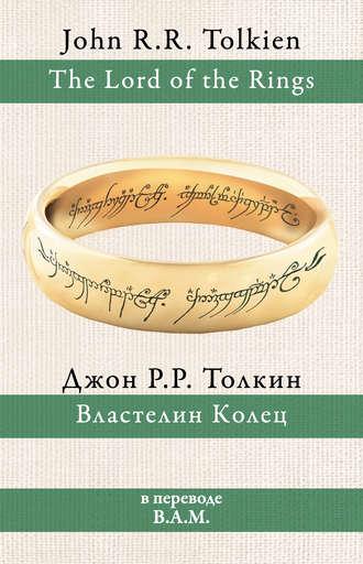 Джон Толкин, Властелин Колец