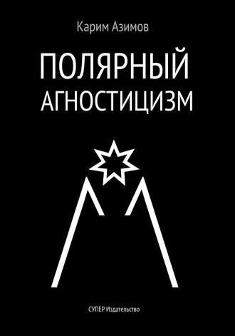 Карим Азимов, Полярный агностицизм