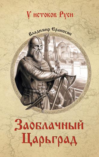 Владимир Ераносян, Заоблачный Царьград