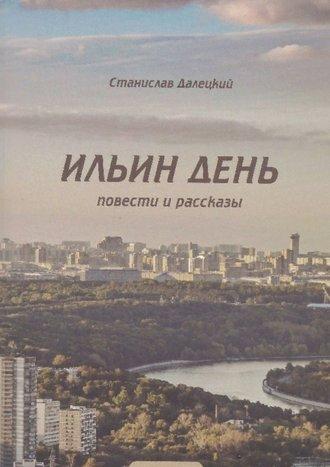 Станислав Далецкий, Ильин день. Сборник