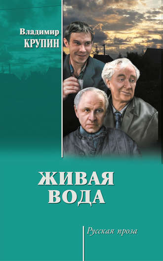 Владимир Крупин, Живая вода