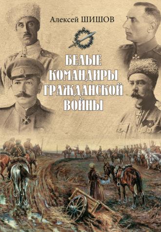 Алексей Шишов, Белые командиры Гражданской войны