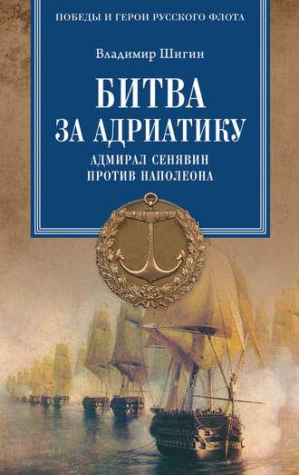 Владимир Шигин, Битва за Адриатику. Адмирал Сенявин против Наполеона