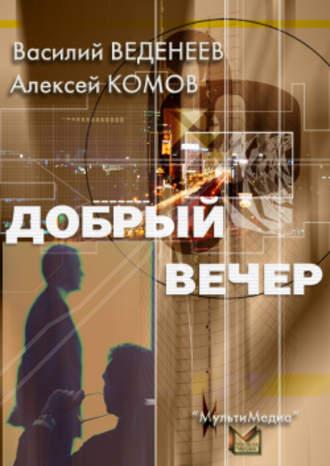 Василий Веденеев, Алексей Комов, Добрый вечер