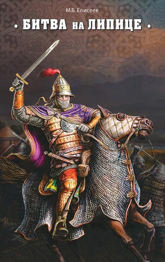 Михаил Елисеев, Битва на Липице