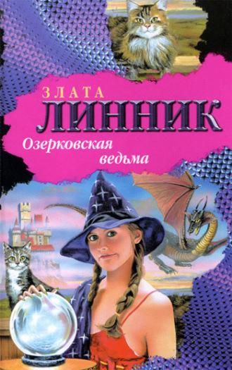 Злата Линник, Озерковская ведьма