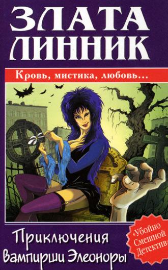 Злата Линник, Приключения вампирши Элеоноры