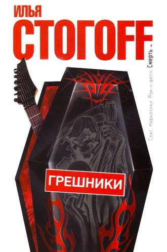 Илья Стогоff, Грешники